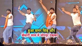 समर सिंह और खेसारी लाल में हुआ जबरजस्त मुकाबला देखते रह गए लोग Khesari Lal Samar Singh Show