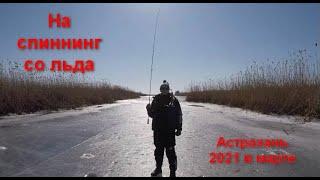 Такой рыбалки у меня ещё не было Ловля среди льдин на спиннинг в Астрахани