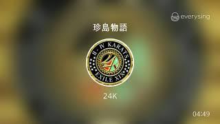 Singer : 24K Title : 珍島物語 いつも歌を聴いて頂いて ありがとうござ...
