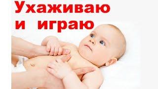 От 0 до 6мес Как сделать уход за малышом развивающим(В этом мастер-классе говориться о том, как вести себя с новорожденным во время ухода за ним. Эти простые..., 2014-01-28T11:34:28.000Z)