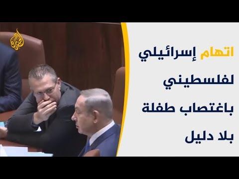 دون تقديمها دليلا.. إسرائيل تتهم فلسطينيا باغتصاب طفلة إسرائيلية  - 21:53-2019 / 6 / 23
