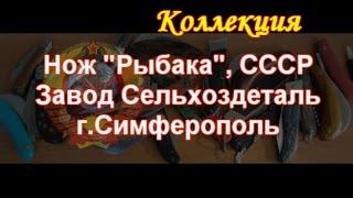 Нож Рыбака, СССР завода Сельхоздеталь, г.Симферополь