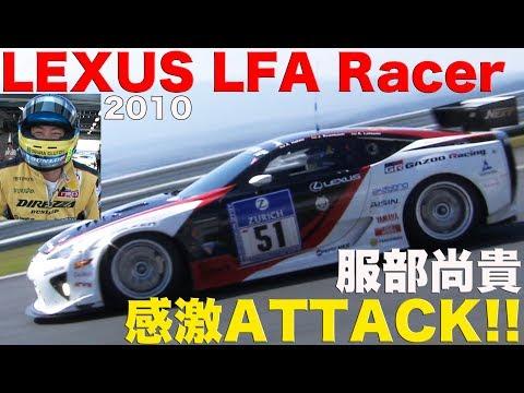 レクサスLFAニュル24h耐久レース仕様 服部尚貴 感激アタック!!【Best MOTORing】2010