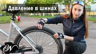 Давление в шинах велосипеда / Как правильно накачать колесо