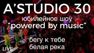 A'Studio 30 live – Vol.8  Бегу к тебе | Белая река | Часть 8