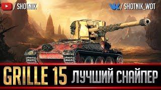 GRILLE 15 - ЛУЧШИЙ СНАЙПЕР