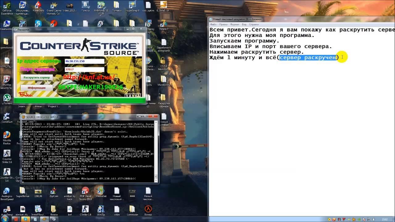 Прога для раскрутки сервера css v34 бесплатно разработка поддержка и продвижение сайтов
