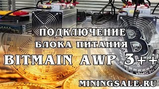 Блок живлення для майнінг Bitmain AWP 3++ оригінал. Як підключити і де купити.