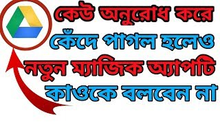 Most Useful Secret Apps For All Android Mobile Phones| Bangla