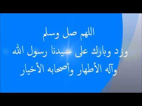 Qaseeda Busyra Lana-Ya Abal Hasanain - with lyrics
