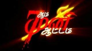 7am Muni Attam Full Movie
