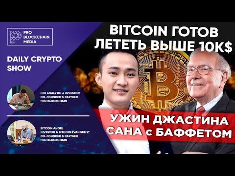 BITCOIN готов лететь выше 10к$ / ДЖАСТИН САН TRON поужинал с БАФФЕТОМ