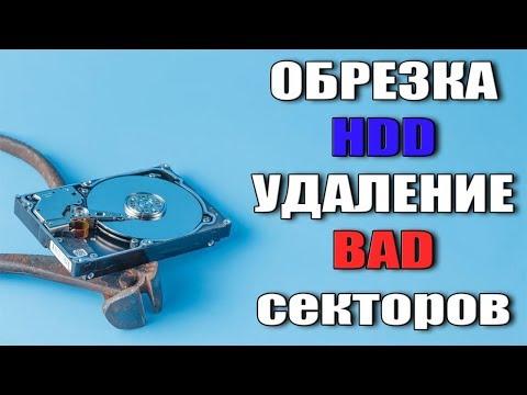 Обрезка HDD и удаление BAD битых секторов / Trim HDD And Remove BAD Sectors