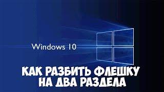 как разбить флешку на разделы в Windows / macOS / Linux