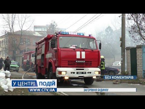 Телеканал C-TV: Загоряння будинку