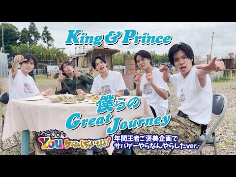 King & Prince「僕らのGreat Journey」-Youゲームしちゃいなよ!年間王者ご褒美企画でサバゲーやらなんやらしたver.-