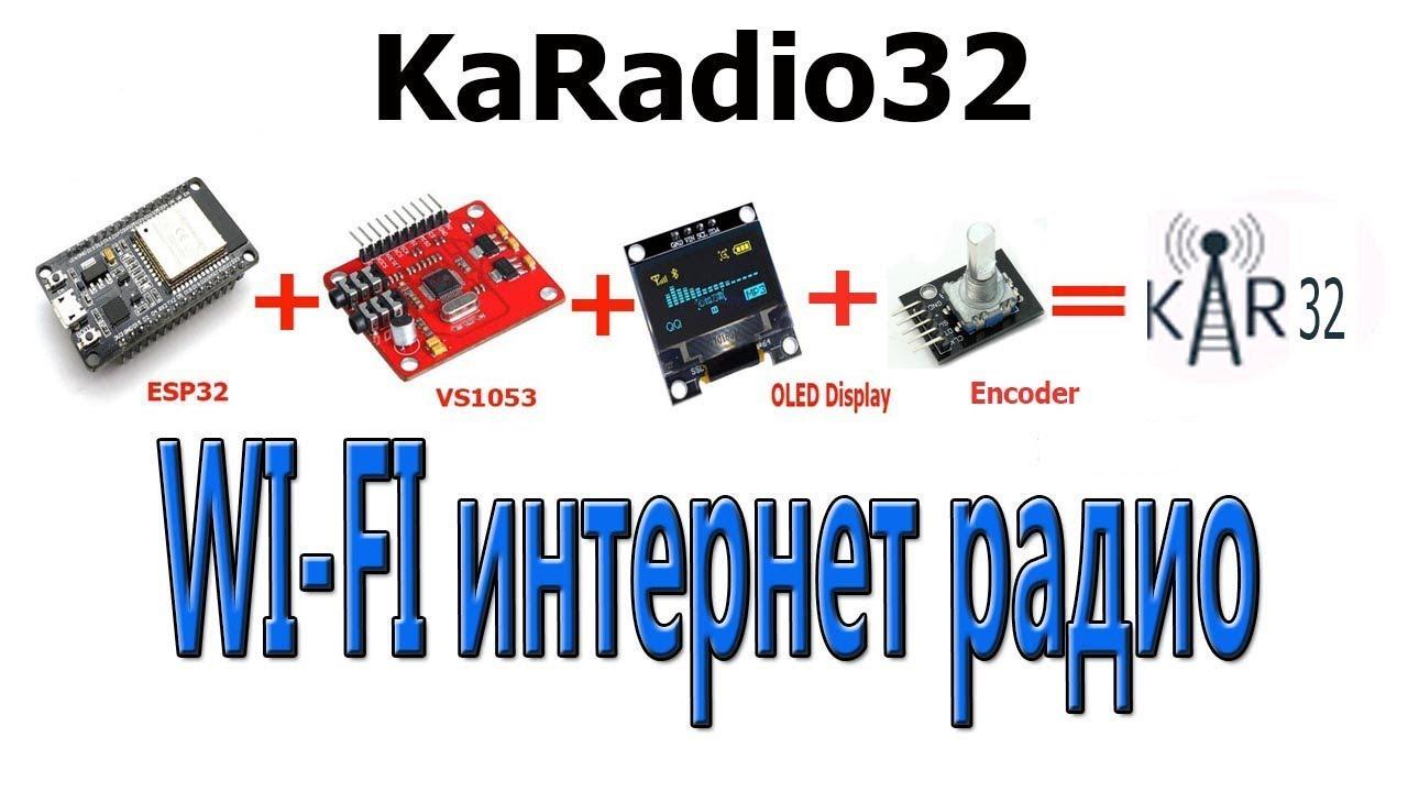 WiFi Web радио на ESP32 — Karadio — DRIVE2