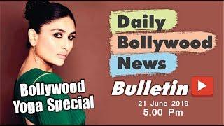 Bollywood News | Bollywood News Latest | Bollywood News Hindi | Kareena Kapoor | 21 June 2019 | 5 PM