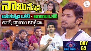 Big Boss 2 Latest Updates | Day 65 | Nominations | Star Maa | Eagle Media Works