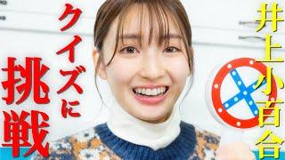 今回は、#井上小百合 が「演劇用語クイズ」に挑戦しました。 彼女が所属する事務所「シス・カンパニー」は、実力派俳優が多数在籍し、舞台制作を行っている芸能事務所 ...
