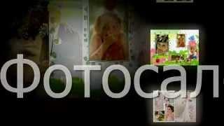 Фотокниги в Алматы Фотосалон №21(Дизайн и печать фотокниг в городе Алматы. Центральное фотоателье №21 г. Алматы (Фотосалон №21), 2015-10-05T14:06:22.000Z)