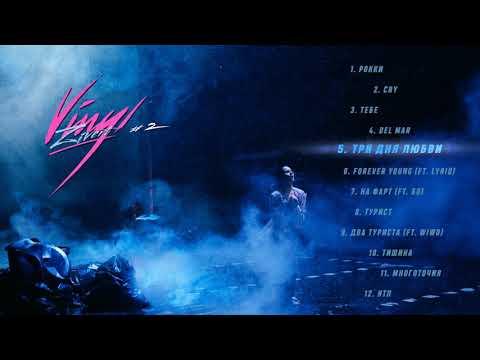 Zivert - Три Дня Любви | Official Audio | Vinyl 2