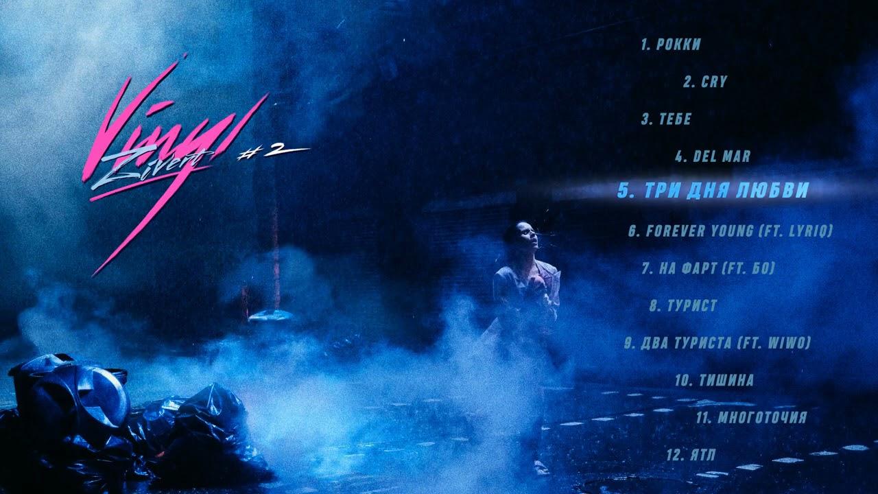 DOWNLOAD Zivert – Три Дня Любви   Official Audio   Vinyl 2 Mp3 song