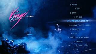 Zivert - Три Дня Любви  Audio  Vinyl 2