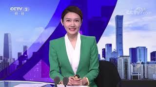 《第一时间》 20200112 2/2| CCTV财经