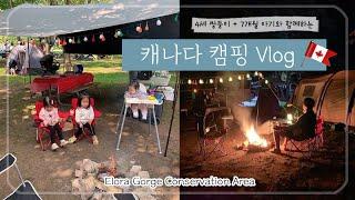 SUB) 캐나다 캠핑 브이로그 | Camping Vlo…