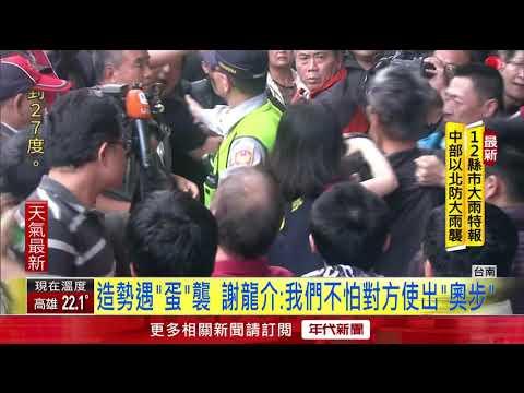 拚翻轉台南!韓國瑜助攻謝龍介  男'蛋襲'釀爆動