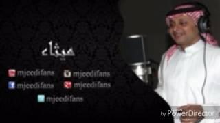 عبدالمجيد عبدالله - انتي بعيوني | ميثاء | اغاني البنات
