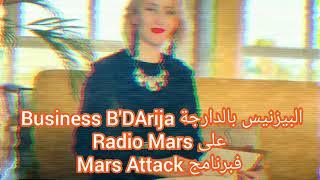 مبادرة البيزنيس بالدارجة على راديو مارس