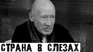 Случилось сегодня: Умер всеми любимый артист| Новости