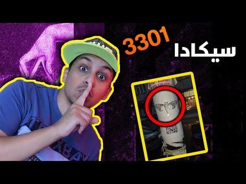 سيكادا 3301 📵- اخطر منظمة على الانترنت !!
