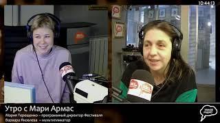 Мари Армас. В чем особенность российской анимации. Мультфильмы (22.10.21) часть 2