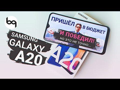 Samsung Galaxy A20 2019 быстрый обзор и мнение о смартфоне.