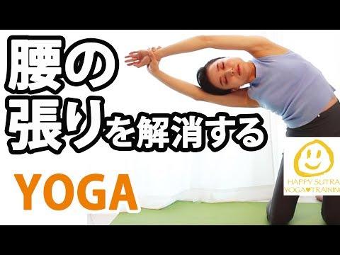 腰の張り改善ヨガ11分|簡単体幹トレーニング|#135