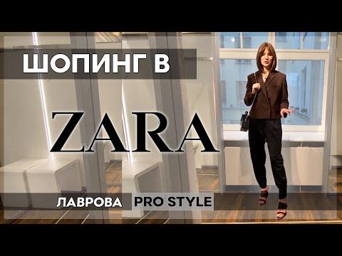 Шопинг / обзор ZARA осень/весна 2020 ЧТО КУПИТЬ I Лаврова ProStyle