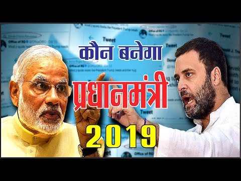 2019 में कौन बनेगा देश का प्रधानमंत्री ? दिल्ली वालों की बेबाक राय