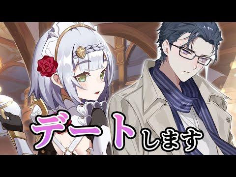 【原神/Genshin】女のコとデートしに行きます【夢叡れく/Vtuber】