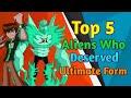 - Ben 10: Top 5 Alien Who Deserve Ultimate form  Unseen Ultimate alien  Explainend In Hindi
