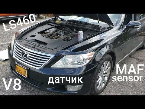 Решили продуть датчик подачи воздуха Lexus LS460 Maf Sensor V8