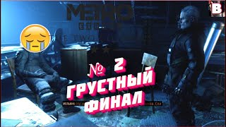 Metro Exodus The Two Colonels-№ 2-Грустный Финал