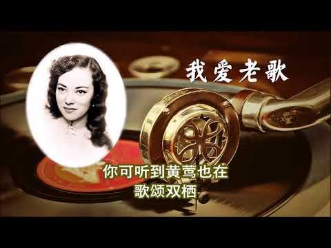 心曲 Eternally - 李香蘭 (付歌詞) - YouTube