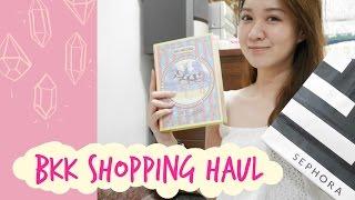[BKK Shopping Haul] 泰國戰利品分享 ♥ 泰國人也愛用的彩妝品及Sephora小分享  ║ Eunice's Planet