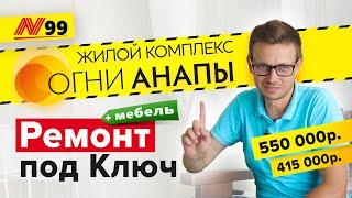 Ремонт Квартир в Анапе ЖК Огни Анапы и ЖК Фамильный