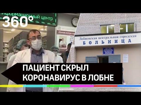 Пациент скрыл коронавирус