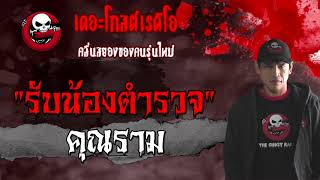 THE GHOST RADIO | รับน้องตำรวจ | คุณราม | 16 มกราคม 2564 | TheGhostRadioOfficial