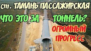 Крымский мост(ноябрь 2018) Эксклюзив Ж/Д подходы Вид с облаков Тоннель Станция Тамань Супер